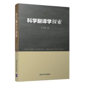 科学翻译学探索
