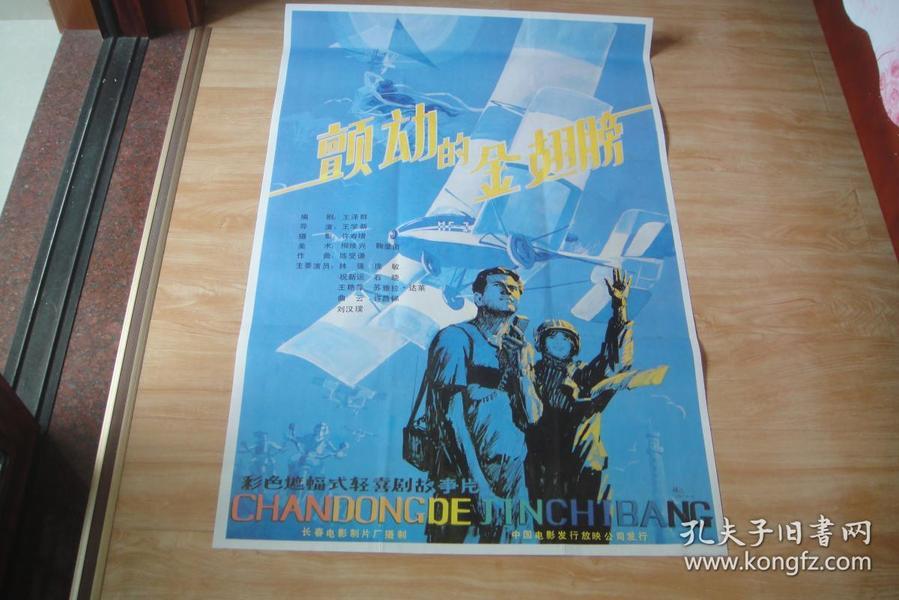 全开(大幅)经典电影海报《颤动的金翅膀》