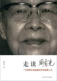 走读周有光:一位智慧长者超越百年的故事人生