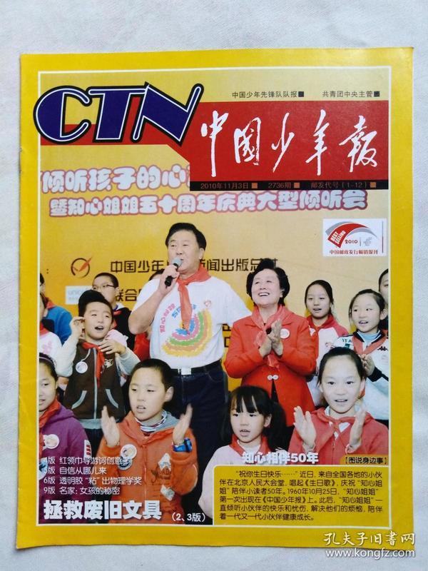 《中国少年报》2010年11月3日
