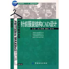 """针织服装结构CAD设计服装高等教育""""十一五""""部委级规划教材"""