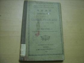 民国1932老版 精装 法语进阶 土山湾出版