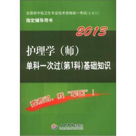 全国初中级卫生专业技术资格统一考试指定辅导用书:2013护理学(师)单科一次过(第1科)基础知识