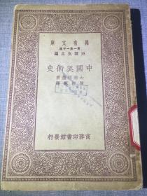 民国旧书:《中国美术史》 文学