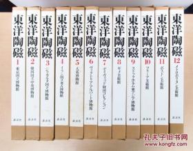 东洋陶瓷大观 东方陶瓷 系列图书 日文版 全套是12册 1982年  讲坛社  出版