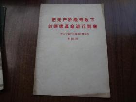 把无产阶级专政下的继续革命进行到底  ——学习《毛泽东选集》第五卷