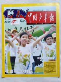 《中国少年报》2010年11月10日