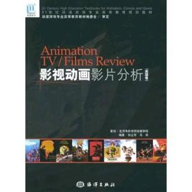 Animation TV/Films Review影视动画影片分析
