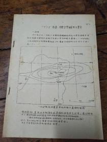 77,8陕西,内蒙交界地区特大暴雨――油印本