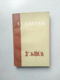 东周列国故事新编(下册)