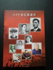339名红军画传(少见厚册16开)