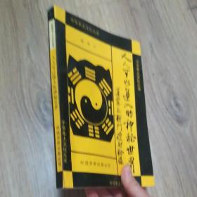 中国本土文丛书 人人可以进入的神秘世界-道家太极门授功秘录