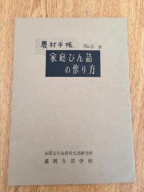 1957年日本出版《农村家庭料理相关手册》一薄册