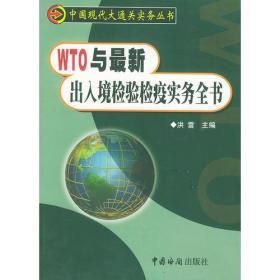 WTO与出入境检验检疫实务全书