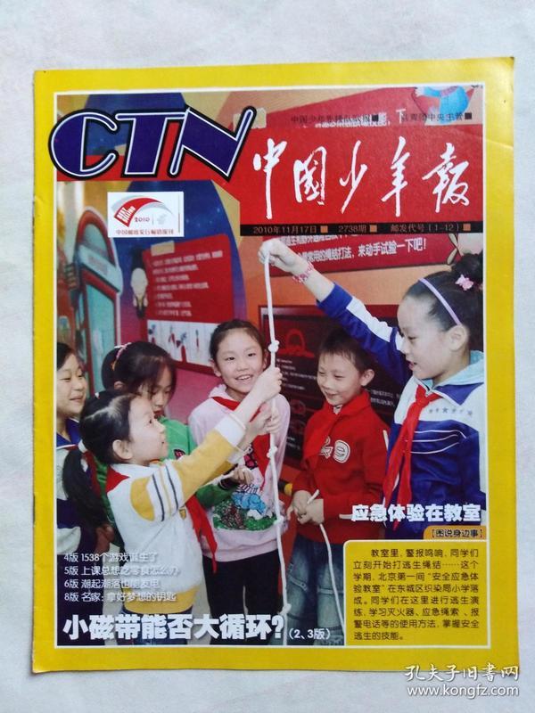 《中国少年报》2010年11月17日