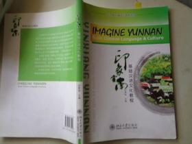 印象云南:基础汉语文化教程