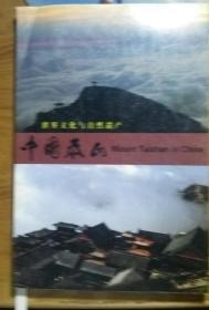 世界文化与自然遗产【中国泰山】   C2