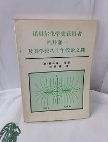 诺贝尔化学奖获得者福井谦一及其学派八十年代论文选