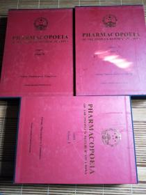 PHARMACOPOEIA OF THE PEOPLES REPUBLIC OF CHINA.中华人民共和国药典.第1,2,3部:2005年英文版