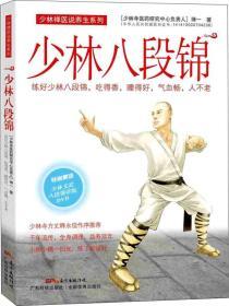 少林八段锦-特别赠送少林文武八段锦讲练DVD