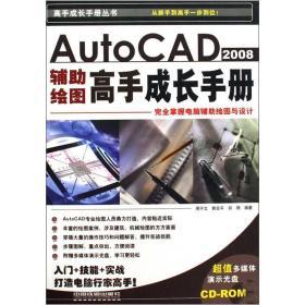 AutoCAD2008 辅助绘图高手成长手册
