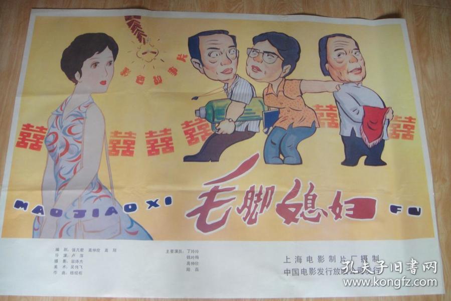 全开(大幅)经典电影海报《毛脚媳妇》