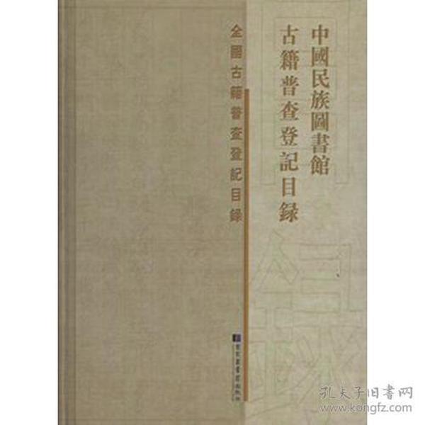 中国民族图书馆古籍普查登记目录