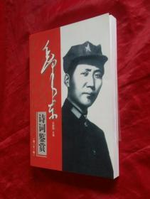 毛泽东诗词鉴赏(图文版)