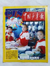 《中国少年报》2010年11月24日