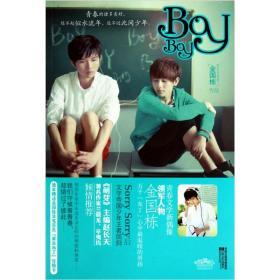 Boy Boy:那些生命中永远无法忘记的男孩和男孩……