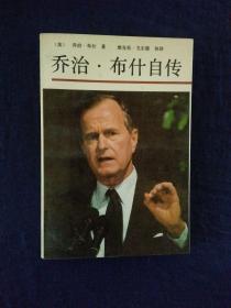 《乔治·布什自传》