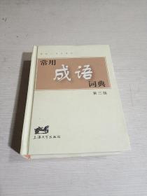 常用成语词典(第三版)