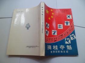 摘桂夺魁 –世界冠军诞生记