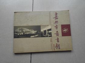 嘉兴市图书馆纪念邮册 邮票 纪念册 横16开(面值12张9.6元)有习总书记参观指导照片.