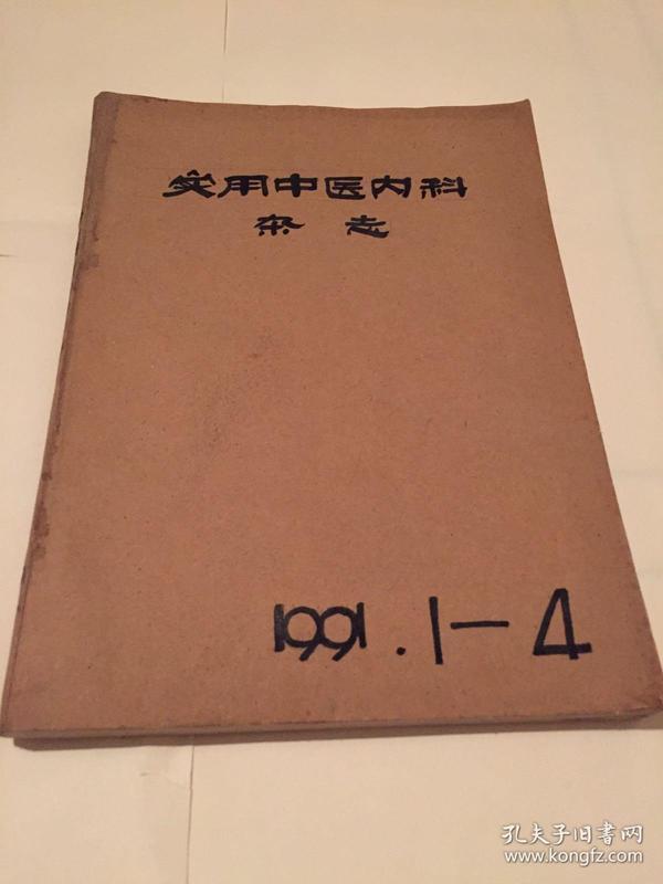 实用中医内科杂志