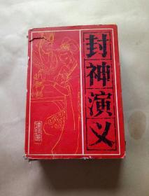封神演义连环画盒装15册