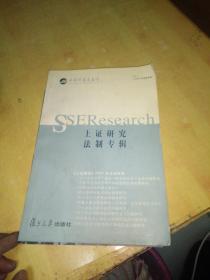 上证研究  【2003年法制专辑】