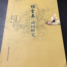 """""""祖堂集""""动词研究"""