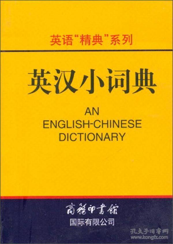 9787801035226英汉小词典
