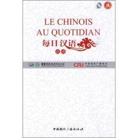 每日汉语:法语(全6册)