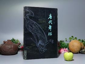 【綠蘋書屋】《歐陽予倩:唐代舞蹈》(少見 軟精裝 -上海文藝)1980年一版一印 僅700冊 品好◆
