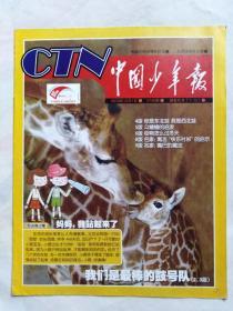《中国少年报》2010年12月1日