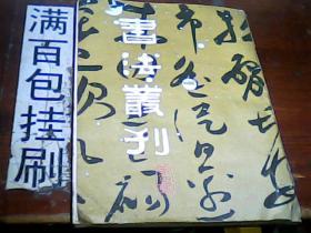 书法丛刊第四辑