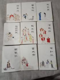 中国十大古典悲剧连环画集(全十本)缺《汉宫秋》9册合售