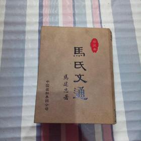 马氏文通:珍藏本【精装布面】