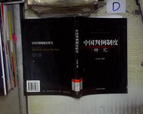 中国判例制度研究 。、