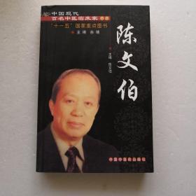 陈文伯(中国现代百名中医临床家丛书)