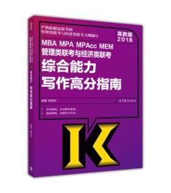 2018)MBA MPA MPAcc MEM管理类联考与经济类联考综合能力写作高分