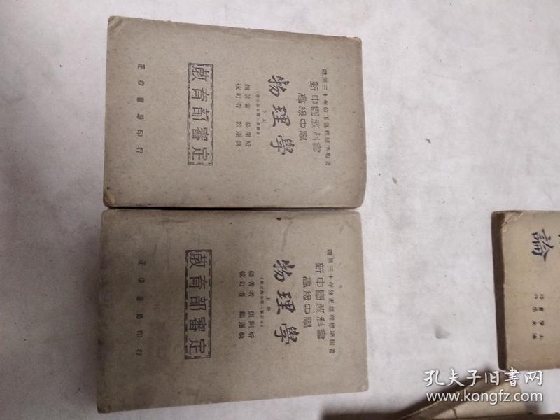民国38年出版:新中国教科书 物理学(上下全)