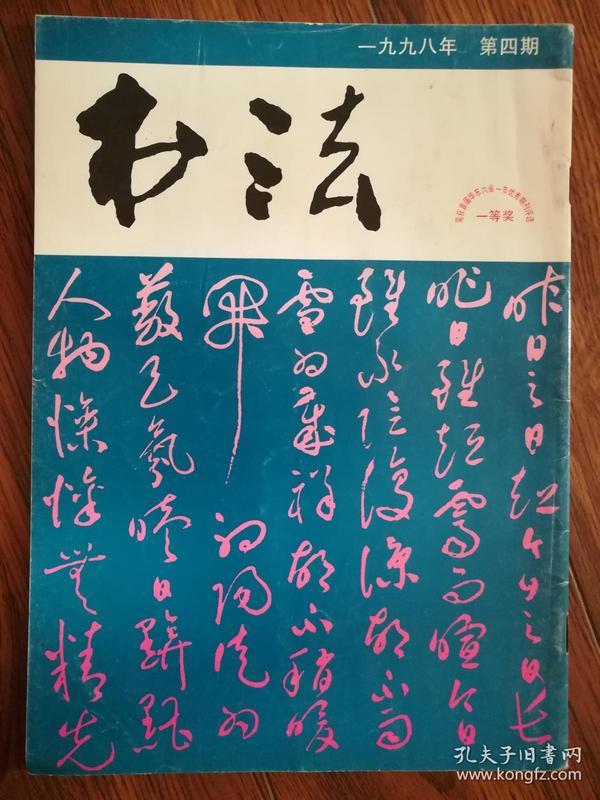 书法(1998.4)(1998年第4期)